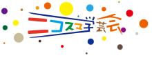 ニコスマ学芸会Vol,02