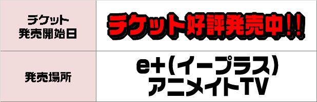 ticket_release