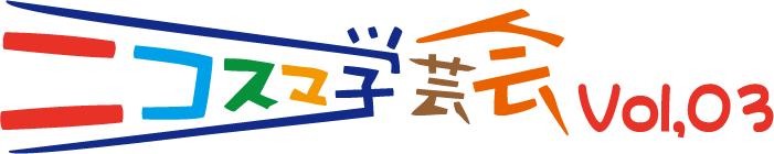 ニコスマ学芸会Vol,03 オフィシャルサイト