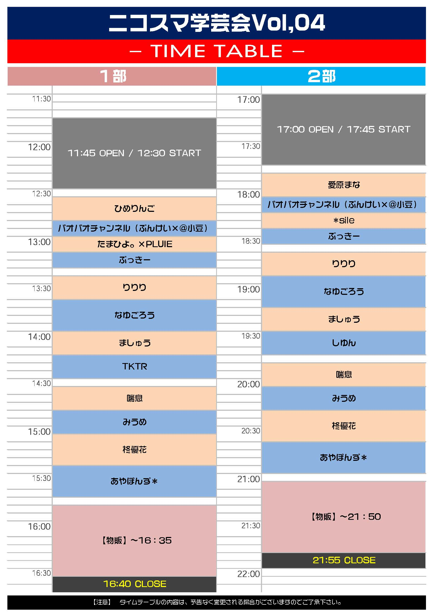 web_timetable